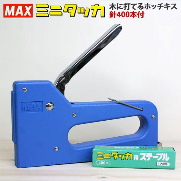 椅子生地の張り替えに最適。女性でも簡単にお使いいただけます。マックス ミニタッカ 木に打てるホッチキス TG-H 針400本付