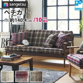 椅子生地 布 生地 サンゲツ 椅子 張り替え 生地 布生地 布地 椅子 カバー 椅子 張替え 生地 ソファやクッションカバーに最適な布生地 チェック柄 パターン柄 洗濯可 ペチカ UP8074〜UP8076