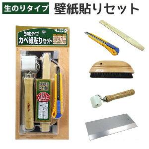 生のりタイプカベ紙貼りセット 壁紙施工道具5点セット