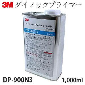 3M ダイノックシート(フィルム)用 プライマー DP-900N3  1リットル缶