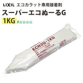 エコカラット専用接着剤 スーパーエコぬーる1kg