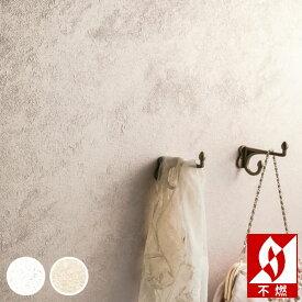 【 壁紙 のりなし 】 壁紙 のりなし クロス 石目調 塗り目調 ホワイト 白 シャンパンゴールド シャビーシック 不燃 防かび シンコール BB-1376〜BB-1377