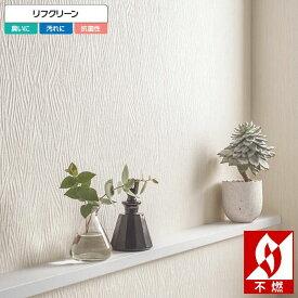 【 壁紙 のり付き 】 壁紙 のりつき クロス モダン 白 ホワイト リフクリーン 汚れ防止 消臭 抗菌 防かび シンコール BB-1680