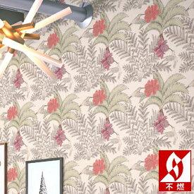 【 壁紙 のり付き 】 壁紙 のりつき クロス フラワー ボタニカル 花 鳥 ハチドリ 不燃 防かび シンコール BB-1749