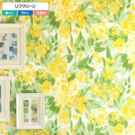 【 壁紙 のりなし 】 壁紙 のりなし クロス フラワー ボタニカル 花 黄色 イエロー リフクリーン 汚れ防止 消臭 抗菌 防かび シンコール BB-1754