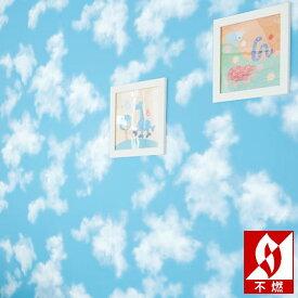 【 壁紙 のりなし 】 壁紙 のりなし クロス ポップ 空 青空 雲 青 ブルー 不燃 防かび シンコール BB-1832