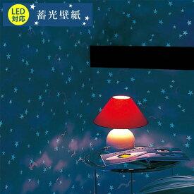 【 壁紙 のり付き 】 壁紙 のりつき クロス 蓄光壁紙 LED対応 宇宙 星 夜空 星空 空 雲 防かび シンコール BB-1855