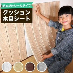 【4枚セット】 クッション木目 貼る 壁 木目 クッション ウッド 木目シート クッションブリック 壁紙 シール DIY 白 発泡スチロール ウッド シート 立体 3D おしゃれ 軽量 粘着 防音 断熱 イン