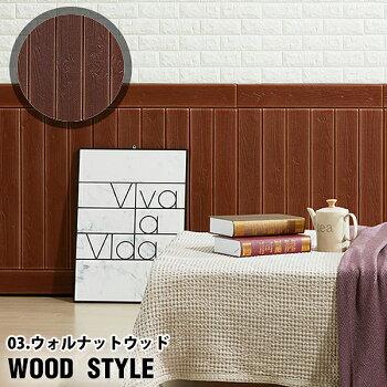 壁紙の上から貼れるクッション木目シール壁紙