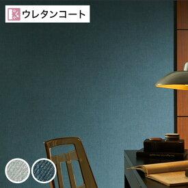 【 壁紙 のり付き 】 壁紙 のりつき クロス 織物 デニム ウレタンコート 表面強化 防かび サンゲツ FE-1118〜FE-1119