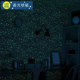 【 壁紙 のりなし 】 壁紙 のりなし 光る壁紙 蓄光壁紙 青空 雲 星空 夜空 防かび リリカラ LL-5250