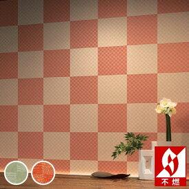 【 壁紙 のり付き 】 壁紙 のりつき ジャパン 市松模様 和風 和柄 和室 不燃 防かび リリカラ LL-5317〜LL-5318