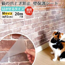 ペット 猫 爪とぎ 犬 うさぎ 賃貸OK 原状回復 原状復帰 傷防止 汚れ防止 壁紙の上から 貼ってはがせる 猫ちゃんの爪とぎ防止 壁保護シート はがせるタイプ Mサイズ(幅92cm) 20m/1本