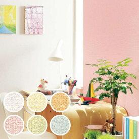 【 壁紙 のり付き 】 壁紙 のりつき クロス 織物調 ファブリック ホワイト イエロー ピンク オレンジ グリーン ブルー 防かび サンゲツ RE-7410 RE-7411 RE-7412 RE-7413 RE-7414 RE-7415