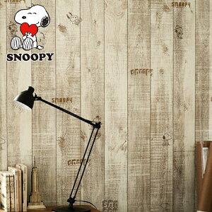 【 壁紙 のり付き 】 壁紙 のりつき クロス SNOOPY スヌーピー 木目調 ウッド キャラクター 防かび サンゲツ RE-7946