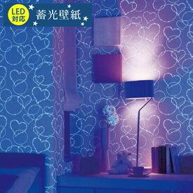 【 壁紙 のりなし 】 壁紙 のりなし クロス 蓄光 蓄光壁紙 ハート 防かび サンゲツ RE-7958