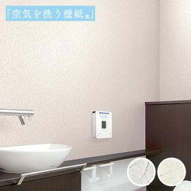 【 壁紙 のり付き 】 壁紙 のりつき クロス モザイク 水廻り 機能性壁紙 空気を洗う壁紙 消臭 防かび ルノン RH-4041〜4042