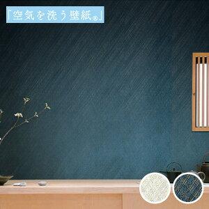 【 壁紙 のり付き 】 壁紙 のりつき クロス 織物調 和風 和柄 機能性壁紙 空気を洗う壁紙 消臭 防かび ルノン RH-4053〜4054