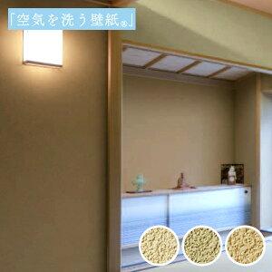 【 壁紙 のり付き 】 壁紙 のりつき クロス 塗り壁調 機能性壁紙 空気を洗う壁紙 消臭 防かび ルノン RH-4071〜4073