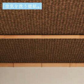 【 壁紙 のり付き 】 壁紙 のりつき クロス ウッド 木目 アジアン リゾート 網代 アジロ 機能性壁紙 空気を洗う壁紙 消臭 防かび ルノン RH-4076