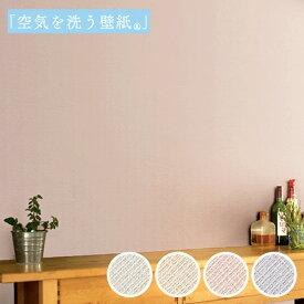 【 壁紙 のり付き 】 壁紙 のりつき クロス 織物 調水廻り エレガント ピンク 機能性壁紙 空気を洗う壁紙 消臭 撥水 防かび ルノン RH-4088-4091
