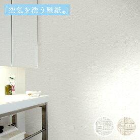 【 壁紙 のり付き 】 壁紙 のりつき クロス レリーフ調 水廻り 機能性壁紙 空気を洗う壁紙 消臭 表面強化 撥水 防かび ルノン RH-4100-4101