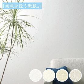 【 壁紙 のり付き 】 壁紙 のりつき クロス 塗り壁調 左官仕上げ風 コテ仕上げ風 機能性壁紙 空気を洗う壁紙 消臭 防かび ルノン RH-4138〜RH-4141