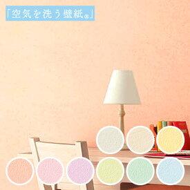 【 壁紙 のり付き 】 壁紙 のりつき クロス カラフル パステルカラー 塗り壁調 コテ仕上げ 機能性壁紙 空気を洗う壁紙 消臭 防かび ルノン RH-4221〜RH-4229