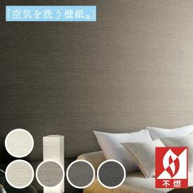 【 壁紙 のり付き 】 壁紙 のりつき クロス 不燃 織物調 シャンタン 機能性壁紙 空気を洗う壁紙 消臭 防かび ルノン RH-4359〜RH-4363