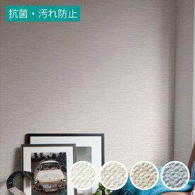 【 壁紙 のり付き 】 壁紙 のりつき クロス 水廻り 織物調 機能性壁紙 抗菌性 汚れ防止 防かび ルノン RH-4512〜RH-4515