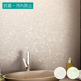 【 壁紙 のり付き 】 壁紙 のりつき クロス 水廻り 塗り壁調 左官仕上げ 機能性壁紙 抗菌性 汚れ防止 防かび ルノン RH-4540〜RH-4541
