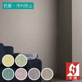 【 壁紙 のり付き 】 壁紙 のりつき クロス 不燃 織物調 水廻り 機能性壁紙 抗菌性 汚れ防止 表面強化 高耐久性 防かび ルノン RH-4569〜RH-4574