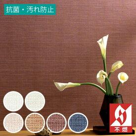 【 壁紙 のり付き 】 壁紙 のりつき クロス 不燃 織物調 水廻り 機能性壁紙 抗菌性 汚れ防止 表面強化 高耐久性 防かび ルノン RH-4575〜RH-4580