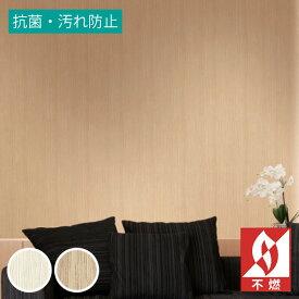 【 壁紙 のり付き 】 壁紙 のりつき クロス 不燃 木目 ウッド オーク柾目 水廻り 機能性壁紙 抗菌性 汚れ防止 表面強化 高耐久性 防かび ルノン RH-4593〜RH-4594