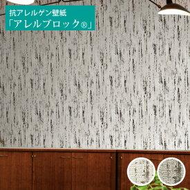 【 壁紙 のり付き 】 壁紙 のりつき クロス ウッド 木目 機能性壁紙 抗アレルゲン 防かび ルノン RH-4631〜RH-4632