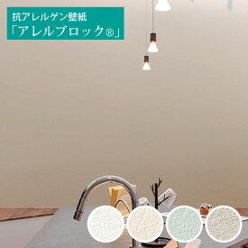 【 壁紙 のり付き 】 壁紙 のりつき クロス 塗り壁調 左官仕上げ 機能性壁紙 抗アレルゲン 防かび ルノン RH-4633〜RH-4636
