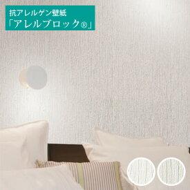 【 壁紙 のり付き 】 壁紙 のりつき クロス 機能性壁紙 抗アレルゲン 防かび ルノン RH-4641〜RH-4642
