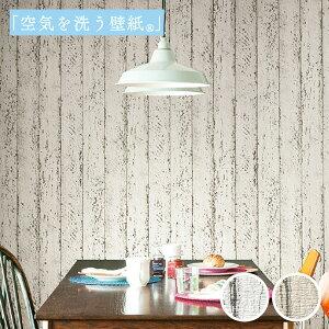 【 壁紙 のり付き 】 壁紙 のりつき クロス ウッド&ストーン ウッド 木目 ホワイトウッド ヴィンテージウッド ビンテージ 機能性壁紙 空気を洗う壁紙 消臭 防かび ルノン RH-4734〜RH-4735