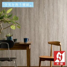 【 壁紙 のりなし 】 壁紙 のりなし クロス 不燃 ウッド&ストーン オーク板目 ウッド 木目 ヴィンテージウッド ビンテージ 機能性壁紙 空気を洗う壁紙 消臭 防かび ルノン RH-4745〜RH-4746