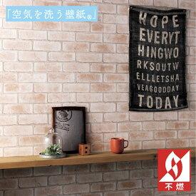 【 壁紙 のり付き 】 壁紙 のりつき クロス 不燃 ウッド&ストーン レンガ 煉瓦 ブリック ブロック 機能性壁紙 空気を洗う壁紙 消臭 表面強化 防かび ルノン RH-4749