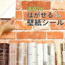 壁紙 シール 5mパック レンガ 茶 ホワイト ブリック グレー サブウェイタイル 白 ブルックリン 貼ってはがせる 汚れ防…