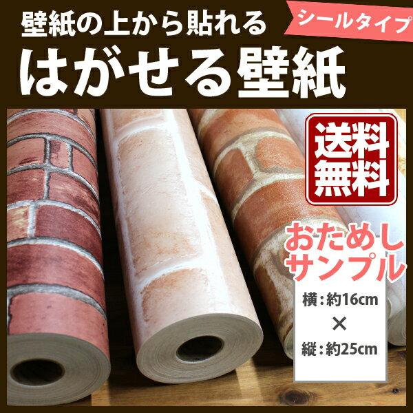 シール 壁紙 レンガ コンクリート調 おためしサンプル販売 レンガデザインの 壁紙 シール 防汚・防水加工済でキッチンにも 女性1人でもシール壁紙 DIY