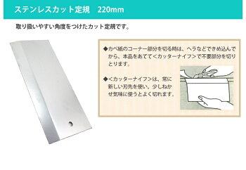 届いたらすぐ貼れる!シール壁紙専用の道具4点セット
