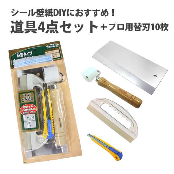 シール壁紙DIYに必要な道具4点セット。おさえヘラ、ステンレスカット定規、おさえローラー、カッターのカベ貼りセット。シールタイプの壁紙を貼るのに便利!