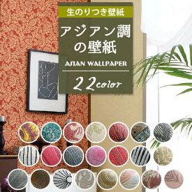壁紙 のり付き アジアン調 ジャングル 羽 エキゾチック クロス おしゃれ 壁紙 DIY リフォーム 国産壁紙 生のり付き