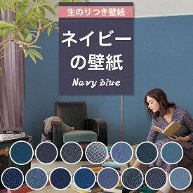 壁紙 のり付き ネイビー 紺色 無地 壁紙 クロス おしゃれ 壁紙 青 壁紙張り替え DIY リフォーム 国産壁紙 生のり付き