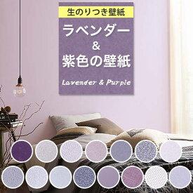 壁紙 のり付き ラベンダー 無地 壁紙 紫 パステルカラー クロス おしゃれ 壁紙 壁紙張り替え DIY リフォーム 国産壁紙 生のり付き