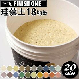 珪藻土 壁材 塗り壁 ケイソウくん 漆喰珪藻土 FINISH ONE 18kg 缶タイプ フィニッシュワン 練済み ペーストタイプ
