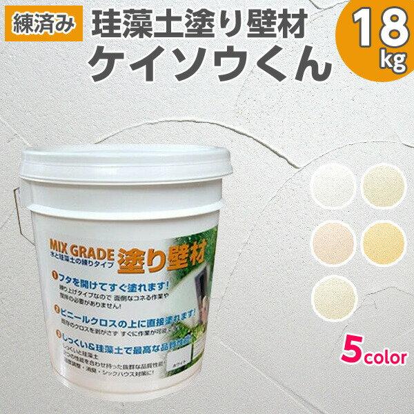 【送料無料】珪藻土壁材(練済み)漆喰珪藻土ケイソウくん 18kg