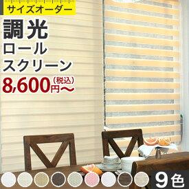 調光ロールスクリーン 調光 オーダー ロールカーテン インテリア カーテン ブラインド ロールスクリーン 窓 DIY リフォーム ゼブライト 全9色